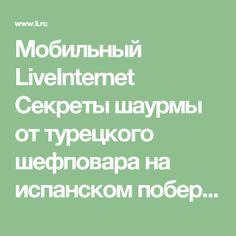Мобильный LiveInternet Секреты шаурмы от турецкого шефповара на испанском побережье. | Belenaya - Дневник Belenaya |