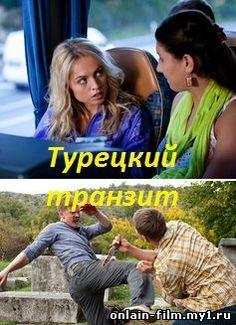Турецкий транзит 2014 скачать http://tortre.ru/video/serials/220-serial-tureckiy-tranzit-2014-skachat-onlayn.html