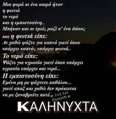 Book Quotes, Life Quotes, Greek Quotes, Messages, Thoughts, Motivation, Books, Angel, Night