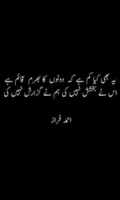 Follow @hajirkhan777 😍💖😘😇⚃😇⚃💖 Urdu Funny Poetry, Poetry Quotes In Urdu, Urdu Poetry Romantic, Love Poetry Urdu, Best Urdu Poetry Images, Urdu Quotes, Quotations, Life Quotes, Deep Poetry