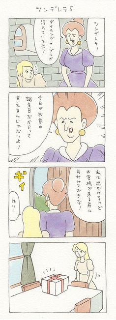 【4コマ漫画】シンデレラ5 | オモコロ
