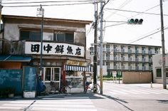 田中鮮魚店 ++ photography by : tamotsu nagata