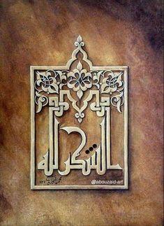 Hat, ebru, rölyef ve daha bir çok sanat dalında kullanılmak üzer hazır halde seçme çizimler.. ... Arabic Calligraphy Art, Arabic Art, Islamic Wall Decor, Islamic Paintings, Islamic Patterns, Art Articles, Islamic Gifts, Turkish Art, Coran