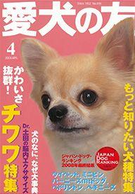 愛犬の友 2009年4月号