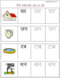 2 Hindi Writing Worksheet-Words Without Matra - EStudyNotes Letter Writing Worksheets, 1st Grade Reading Worksheets, Fun Worksheets For Kids, Handwriting Worksheets, Make Words With Letters, 2 Letter Words, Lkg Worksheets, Hindi Worksheets, Worksheet Works