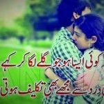 Tere dard se mujhe bhi takleef hoti Urdu Poetry Sad