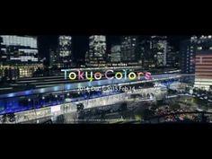 インスタレーション「Tokyo Colors. 2015」が東京駅・八重洲で開催、光と音で風を表現 | ニュース - ファッションプレス