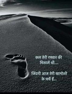 Hindi Quotes Images, Hindi Words, Life Quotes Pictures, Hindi Shayari Love, Hindi Quotes On Life, Story Quotes, Wise Quotes, Poetry Quotes, Wise Sayings