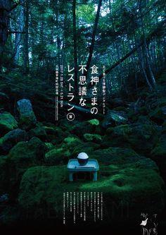 和食をテーマにしたエキシビジョン『食神さまの不思議なレストラン』が日本橋兜町・茅場町にて開催。プロジェクションマッピングなどのデジタルアートによって、和食の魅力を再発見!「神様のおいなり」さんも振舞われます。…
