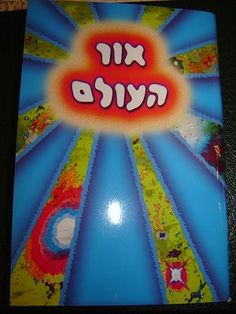 GOSPEL OF JOHN in Hebrew language / Printed in Israel