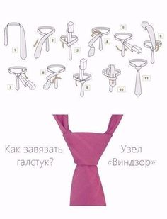 Ideas and Decor Tie A Necktie, Woodworking Shop Layout, Tie Styles, Men's Grooming, Tie Knots, Mens Fashion, Sewing, Emerson, Men's Style