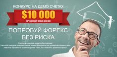 Форекс конкурс на демо-счетах от Weltrade