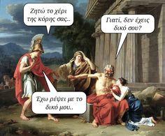 Ερεψα Greek Memes, Funny Greek, Greek Quotes, Ancient Memes, Picture Video, Funny Pictures, Funny Quotes, Lol, Messages