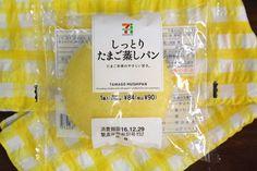 黄色いチェック柄のクロスの上のセブンイレブンしっとりたまご蒸しパン