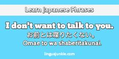 angry japanese phrases - linguajunkie.com