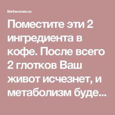 Поместите эти 2 ингредиента в кофе. После всего 2 глотков Ваш живот исчезнет, и метаболизм будет быстрее, чем когда-либо! - life4women.ru