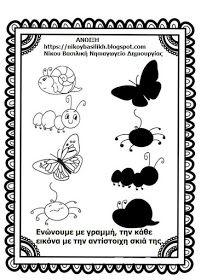 Preschool Crafts, Crafts For Kids, Insects, Kindergarten, Activities, Blog, Montessori, Preschool Education, Note Cards