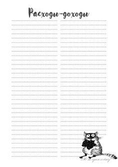 Планеры, еженедельники, блокноты. Шаблоны для оформления.. Обсуждение на LiveInternet - Российский Сервис Онлайн-Дневников