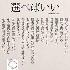 どんな道を選んでもいい | 女性のホンネ川柳 オフィシャルブログ「キミのままでいい」Powered by Ameba