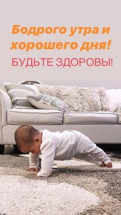 Romantic Good Morning Messages, Good Morning Beautiful Quotes, Funny Baby Memes, Funny Babies, Jesus Christ Images, Cute Baby Photos, Cute Faces, Good Mood, Funny Comics