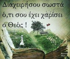 Greek Quotes, Life Motivation, Christian Faith, Picture Video, Clever, Inspirational Quotes, God, Pictures, Videos