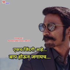 Bullet Modified, True Friendship Quotes, Saree Tassels, Marathi Status, Marathi Quotes, Attitude Status, Inspirational Quotes, English, Sayings