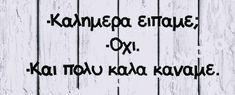 Καλημέρα Greek Quotes, Love Quotes, Humor, Math, Words, Funny, Quotes Love, Cheer, Humour