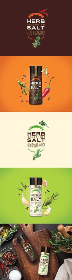 brandblossom | 이마트 허브솔트 2종 Cool Packaging, Luxury Packaging, Food Packaging Design, Packaging Design Inspiration, Brand Packaging, Branding Design, Bottle Design, Cookies Et Biscuits, Label Design