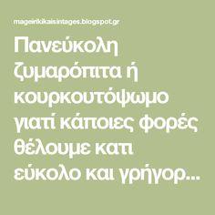 Πανεύκολη ζυμαρόπιτα ή κουρκουτόψωμο γιατί κάποιες φορές θέλουμε κατι εύκολο και γρήγορο!!! ~ ΜΑΓΕΙΡΙΚΗ ΚΑΙ ΣΥΝΤΑΓΕΣ Blog