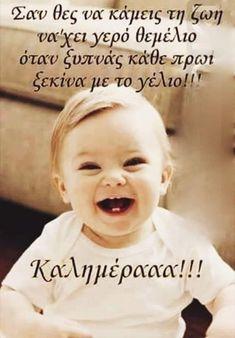 Birthday Wishes, Good Morning, Memes, Face, Quotes, Greek, Beautiful, Decor, Buen Dia