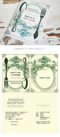 フォークとスプーンの可愛い結婚式無料招待状