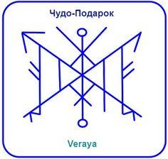 "Став ""Чудо-Подарок"". Автор Veraya"