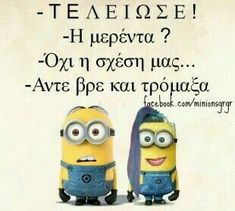 Funny Pictures With Words, Very Funny Images, Funny Photos, Greek Memes, Funny Greek Quotes, Minion Jokes, Funny Statuses, Funny Vines, Try Not To Laugh
