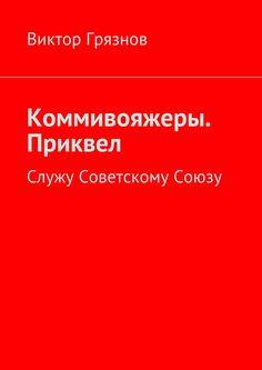 Коммивояжеры. Приквел - Виктор Грязнов — Ridero