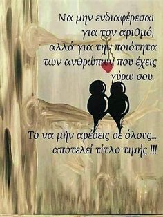Words Quotes, Me Quotes, Motivational Quotes, Sayings, Greek Words, Live Laugh Love, Greek Quotes, Positive Thoughts, Beautiful Words