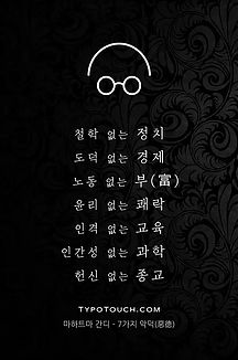 Quotes Gif, Wise Quotes, Famous Quotes, Inspirational Quotes, Korean Quotes, Life Advice, Creative Words, Thought Provoking, Cool Words