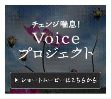 チェンジ喘息!Voiceプロジェクト