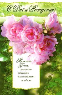 христианские открытки с днем рождения: 21 тыс изображений найдено в Яндекс.Картинках