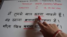 Invata HINDI singur! Lectia 7 - gramatica - inf + verbe, postpozitia ke ... Hedwig, Calligraphy, Math, Youtube, Blog, Lettering, Math Resources, Blogging, Calligraphy Art
