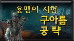 [WOW]와우-군단 용맹의 시험 구아름 영웅 공략(World of Warcraft)