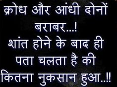 25 Best Kuch Kaha Images Hindi Quotes Hindu Quotes India Quotes