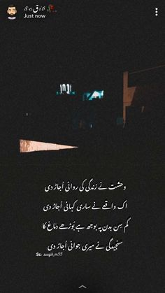 Urdu Funny Poetry, Poetry Quotes In Urdu, Love Poetry Urdu, Urdu Quotes, Qoutes, Quotes Deep Feelings, Poetry Feelings, Emotional Poetry, Ghalib Poetry