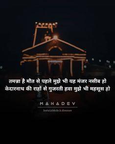 Soul Love Quotes, Love Quotes In Hindi, Karma Quotes, Rudra Shiva, Mahakal Shiva, Lord Shiva Hd Wallpaper, Lord Krishna Wallpapers, Lord Shiva Stories, Photos Of Lord Shiva