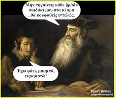 Greek Memes, Greek Quotes, Funny Quotes, Funny Memes, Jokes, Ancient Memes, Have A Laugh, Funny Stories, Sailboat