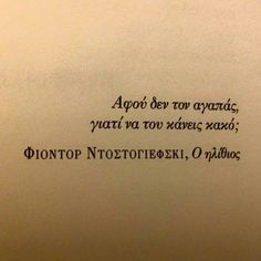 Greek Quotes, Old Movies, True Stories, Writers, Philosophy, Life Is Good, Me Quotes, Tattoo Quotes, Chill