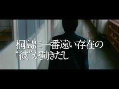 YouTube 「桐島、部活やめるってよ」