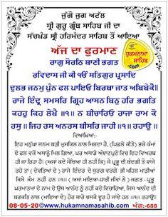 Hukamnama Siri Darbar Sahib, Amritsar, Date 25 December Ang 636 Guru Granth Sahib Quotes, Shri Guru Granth Sahib, Gurbani Quotes, Truth Quotes, Qoutes, Sikh Quotes, Baba Deep Singh Ji, Indian Quotes, Punjabi Couple