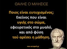 Life Journey Quotes, Life Quotes, Stealing Quotes, Greek Words, Greek Quotes, Greek Life, Cyprus, Bingo, True Stories