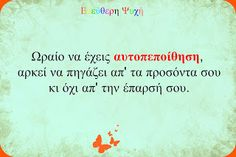 Greek Quotes, True Words, Poems, Life Quotes, Random, Quotes About Life, Quote Life, Poetry, Living Quotes