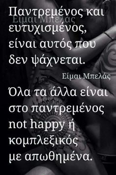 Me Quotes, Funny Quotes, Greek Quotes, True Words, Life Is Good, Wisdom, Love, Sayings, Happy